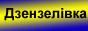Дзензелівка: історія, події, лю ди